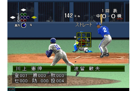 Simulation Pro Yakyuu '99 for Sony Playstation - The Video ...
