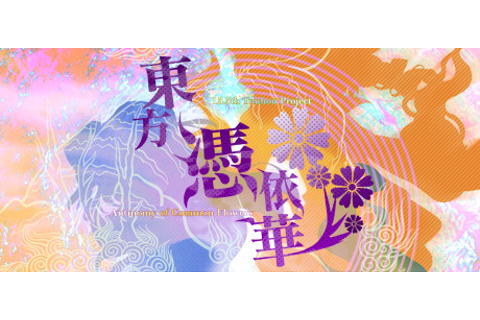 東方憑依華 ~ Antinomy of Common Flowers. on Steam