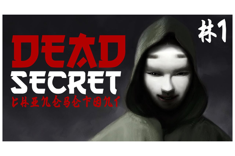 VR HORROR GAME || Dead Secret || Part 1 - YouTube