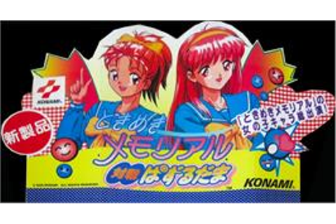 Tokimeki Memorial Taisen Puzzle-dama - Arcade - Games Database