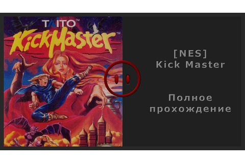 [NES] Kick Master Walkthrough (Полное прохождение) - YouTube