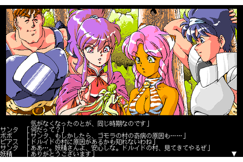 Dragon Pink - The Zero Castle (1992) NEC PC9801 game