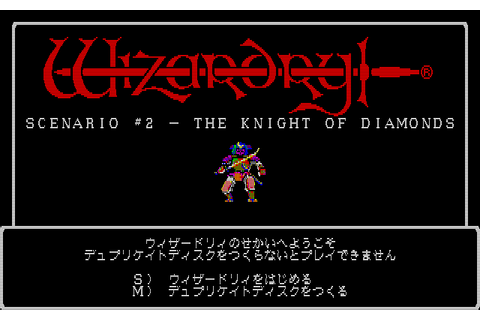 image gallery about Wizardry II: The Knight of Diamonds