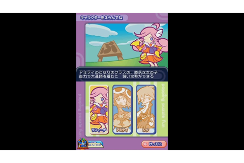 Puyo Puyo Fever 2/Chu (2005, Nintendo DS) - 01 of 25 ...