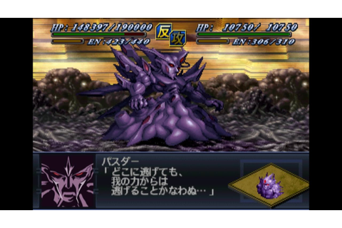 Super Robot Wars Alpha 2 - EI-01 Attacks - YouTube