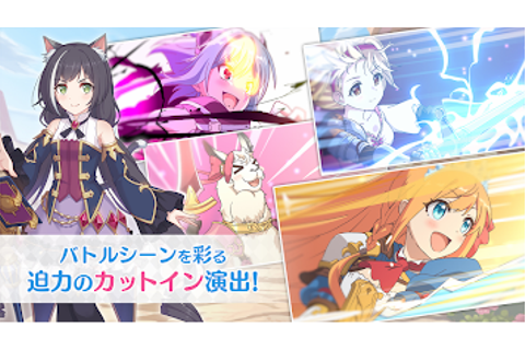 [Download] Princess Connect! Re:Dive | Japanese - QooApp ...