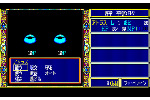 Dragon Slayer: The Legend of Heroes II (1992) by Nihon ...