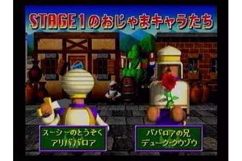 [Sega Saturn] 2do Arukotoha Sand-R ~FinalGame-ED~ - YouTube