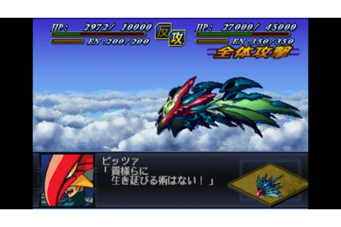 Super Robot Wars Alpha 2 - EI-26 Attacks - YouTube