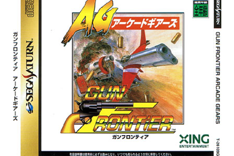 Gun Frontier Arcade Gears from Xing Entertainment - Sega ...