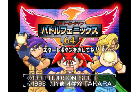 Super B-Daman - Battle Phoenix 64 (Japan) ROM Download