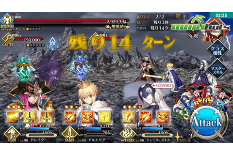 Fate/Grand Order on Qwant Games