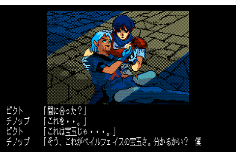 Download Arcus II: Silent Symphony (PC-88) - My Abandonware