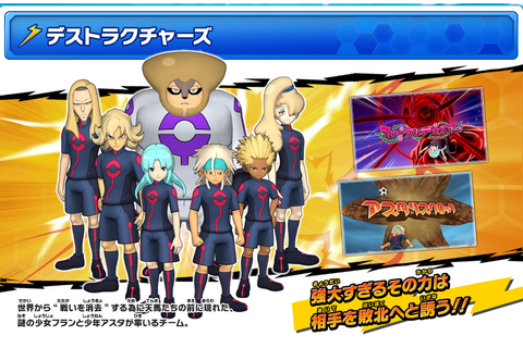 Inazuma Eleven Strikers 2012 Xtreme on Qwant Games