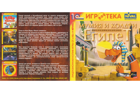 Egypte Kids (1С) - PiPer.old-games.ru