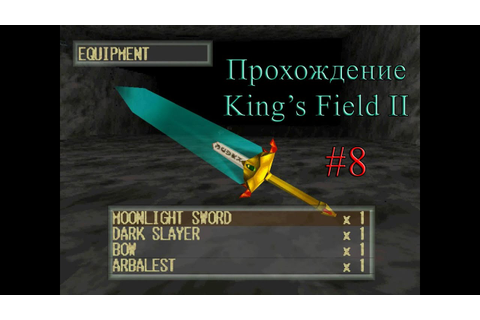 Прохождение King's Field II #8 - Guyra, Moonlight Sword ...