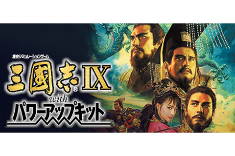 Romance of the Three Kingdoms IX with Power Up Kit / 三國志IX ...