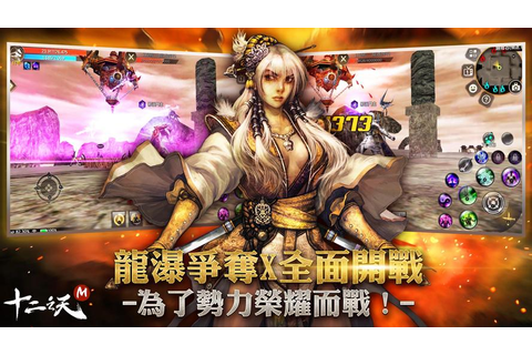 Download 十二之天M latest 140 Android APK