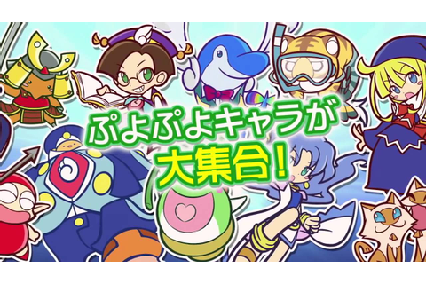 iOS『Puyo Puyo!! Quest』PV!! - YouTube