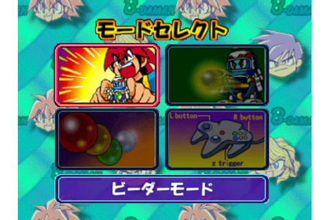 Super B-Daman - Battle Phoenix 64 (Japan) ROM