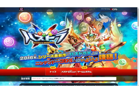 Puzzle and Dragons X Website tour round 2 - YouTube