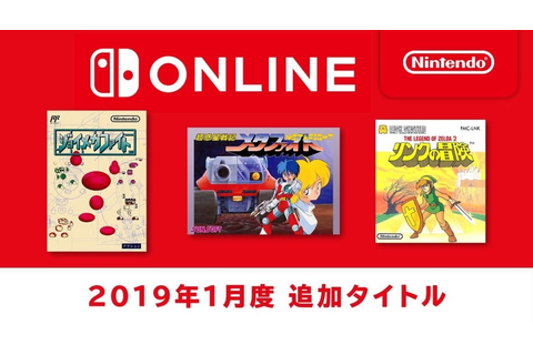 Joy Mech Fight Also Added To Nintendo Switch Online ...