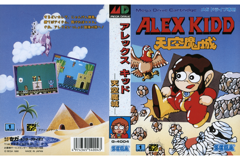 Alex Kidd in the Enchanted Castle | Sega Does