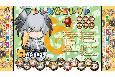 Kemono Friends FIGHT! [けもフレふぁいと!] Game Sample - PC/Doujin ...