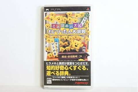 Kotoba no Puzzle Mojipittan Dictionary Word Puzzle PSP ...