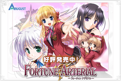 Fortune Arterial Anime Announced - Anime Evo