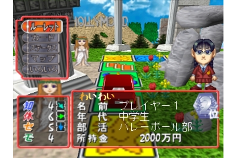 DX JINSEI GAME IV - THE GAME OF LIFE - (NTSC-J)
