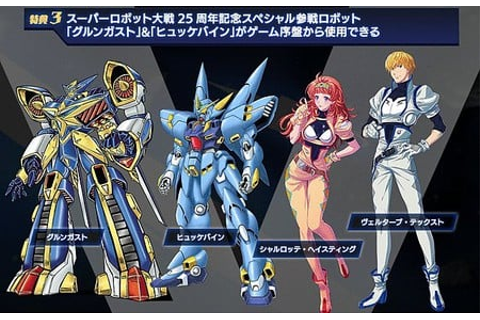 Super Robot Wars V PS4/PS Vita Game Trailer Reveals ...