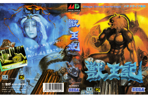Altered Beast - Sega Does