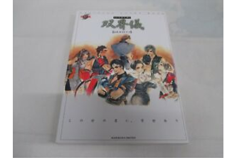 PS -- Soukaigi Official Guide Book -- JAPAN Game Book ...