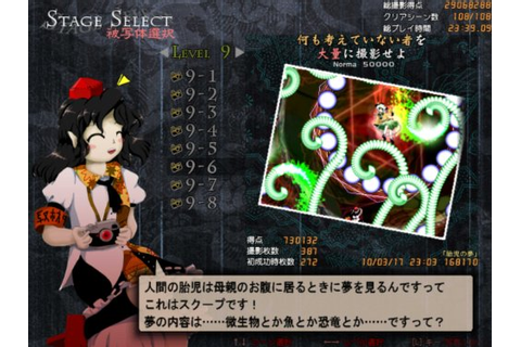 Touhou - Double Spoiler - PC Game [Windows] Vehicles Parts ...