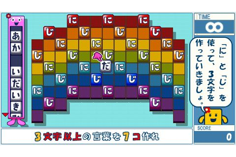 Kotoba No Puzzle Mojipittan Daijiten - Download Game PSP ...