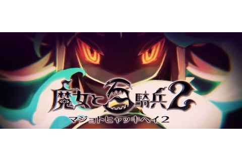The Witch and the Hundred Knight 2 - 13 Cast Images ...