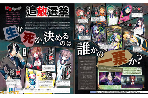 NIS announces Exile Election for PS4, PS Vita [Update ...