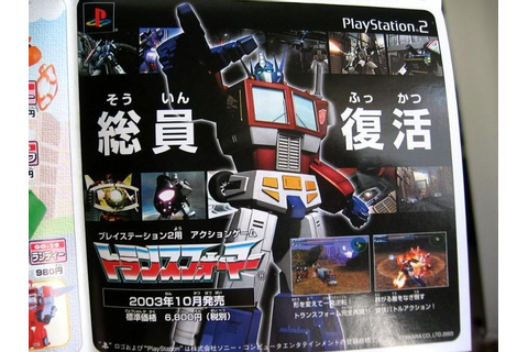 Transformers G1 PS2 game (Japan only?): How good is it ...