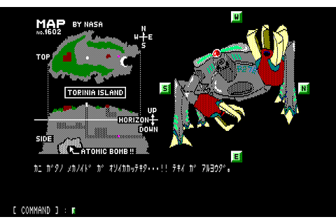 Download Will: The Death Trap II (PC-88) - My Abandonware