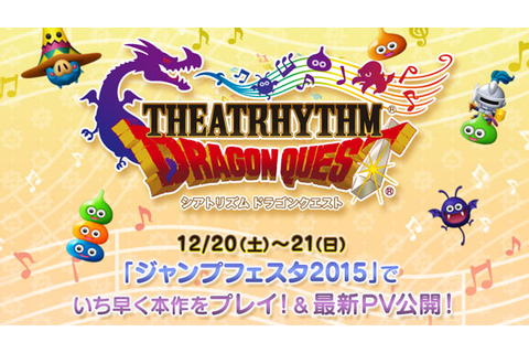 Theatrhythm Dragon Quest announced for 3DS - Gematsu