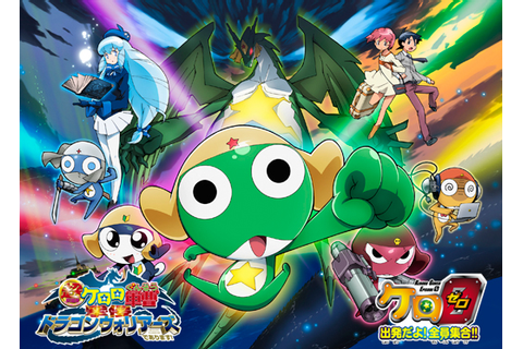 Keroro Gunso the Super Movie 4: Gekishin Dragon Warriors ...