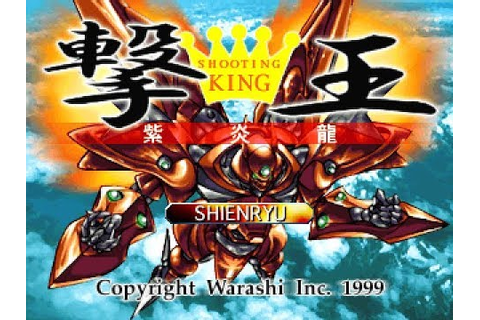 Shienryu ps1 gameplay - YouTube