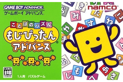 Kotoba no Puzzle: Mojipittan Advance - Game Boy Advance ...