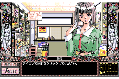 Download Dōkyūsei (PC-98) - My Abandonware