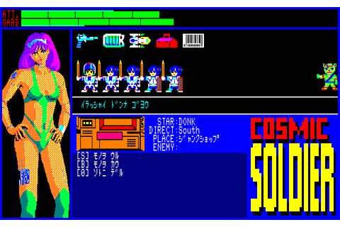 Download Cosmic Soldier (PC-88) - My Abandonware