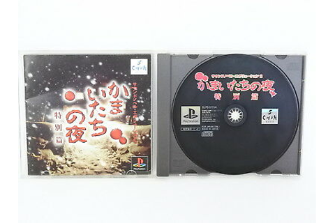 KAMAITACHI NO YORU Tokubetsu hen PS1 Playstation Japan ...