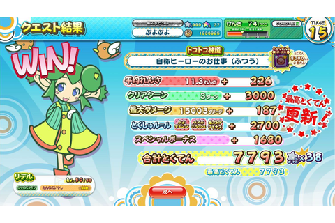 Puyo Puyo Quest Arcade | Japanese Game Style | Games ...