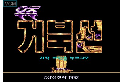 Uzu Keobukseon for Sega Megadrive - The Video Games Museum