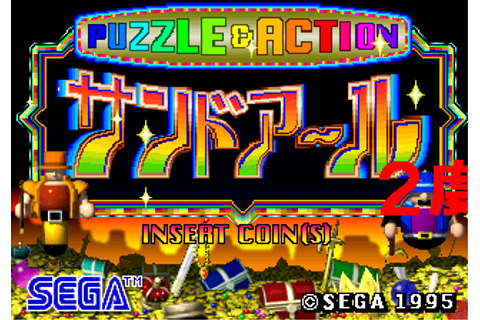 Puzzle & Action: Sando-R (J 951114 V1.000) (MAME) Game ...